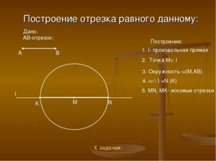 Построение отрезка равного данному: Построение: 1. l- произвольная прямая 2.