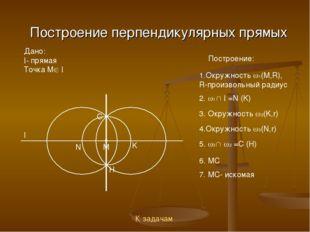 Построение перпендикулярных прямых Дано: l- прямая Точка M l l M 1.Окружност