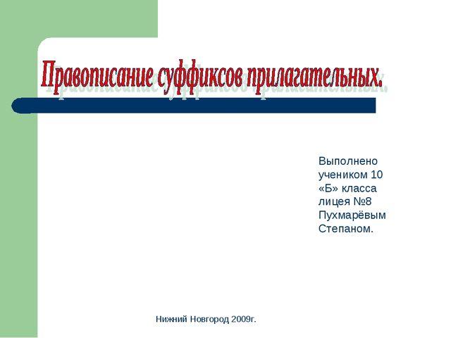 Выполнено учеником 10 «Б» класса лицея №8 Пухмарёвым Степаном. Нижний Новгоро...