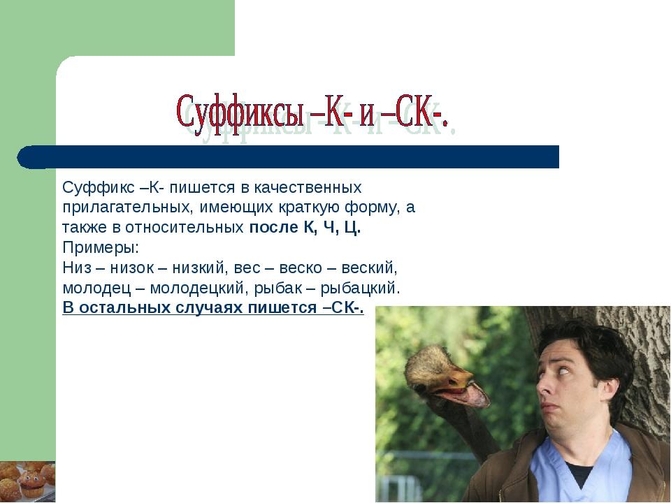 Суффикс –К- пишется в качественных прилагательных, имеющих краткую форму, а т...