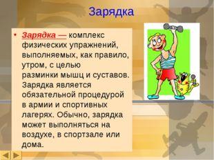 Зарядка Зарядка— комплекс физических упражнений, выполняемых, как правило, у