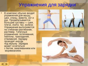 Упражнения для зарядки В комплекс обычно входят упражнения для мышц шеи, спин