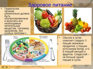 Здоровое питание Правильное питание обязательно должно быть сбалансированным