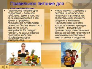 Правильное питание для подростков Правильное питание для подростков – большая