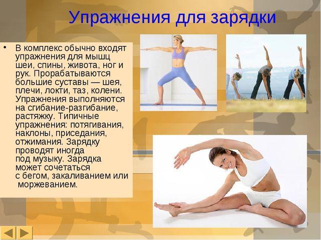 Упражнения для зарядки В комплекс обычно входят упражнения для мышц шеи, спин...