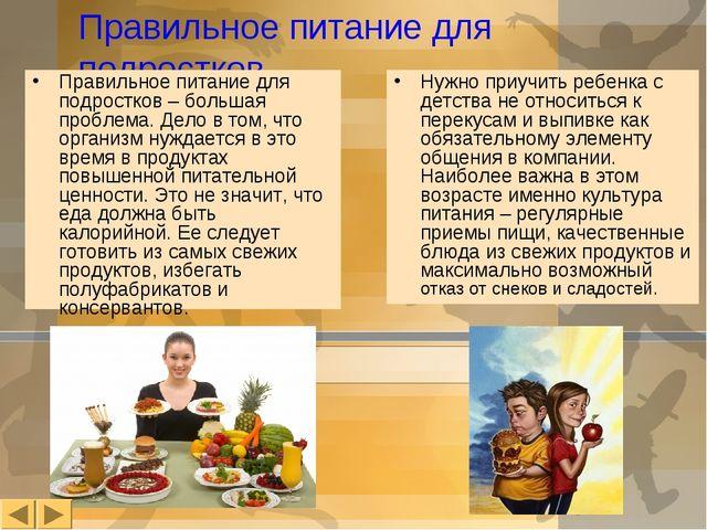 Правильное питание для подростков Правильное питание для подростков – большая...