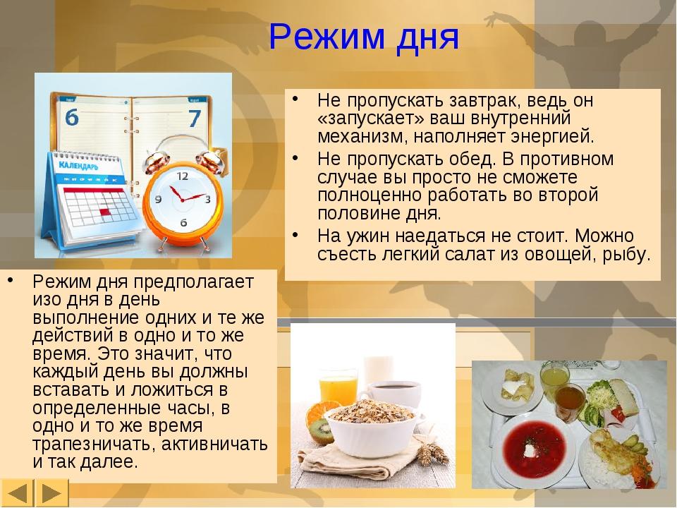 Режим дня Режим дня предполагает изо дня в день выполнение одних и те же дейс...