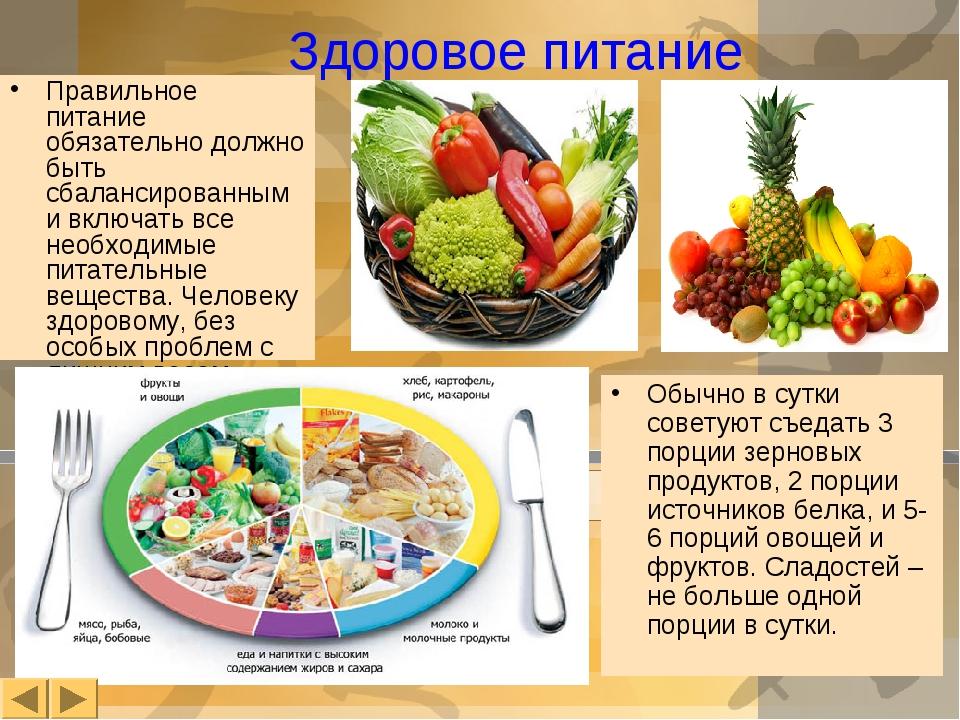 Здоровое питание Правильное питание обязательно должно быть сбалансированным...