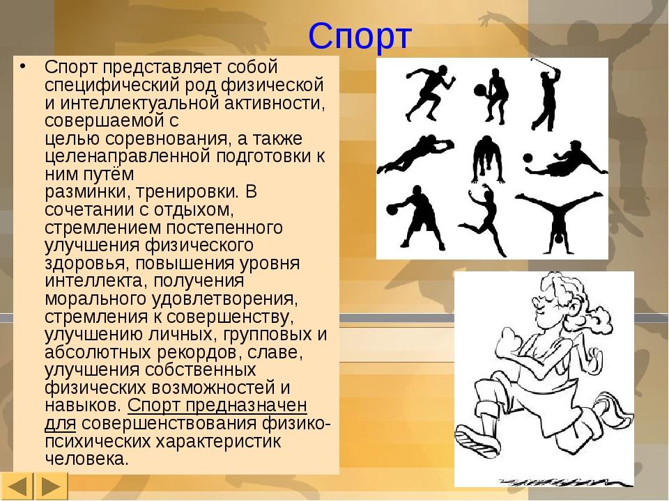 Спорт Спорт представляет собой специфический род физической и интеллектуально...