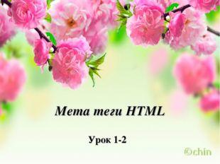 Мета теги HTML Урок 1-2