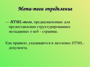 Мета-теги определение — HTML-теги, предназначенные для предоставления структу