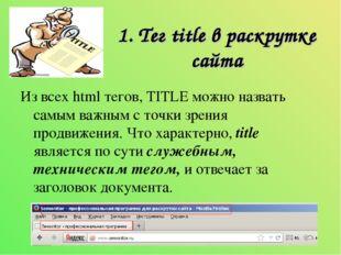 1. Тег title в раскрутке сайта Из всех html тегов, TITLE можно назвать самым