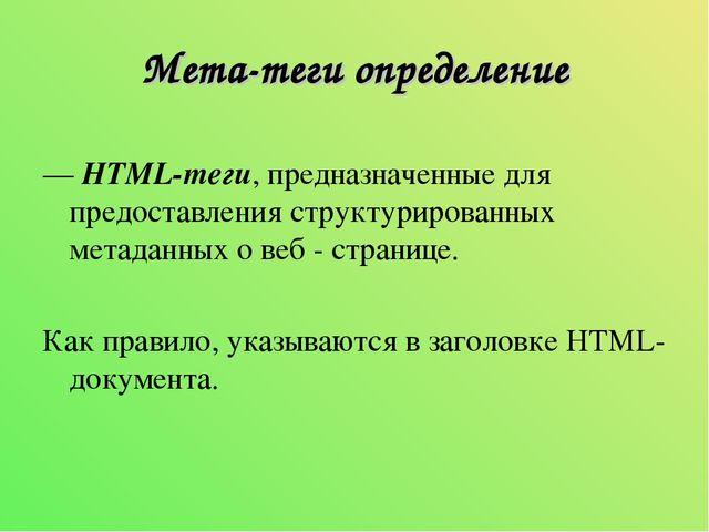 Мета-теги определение — HTML-теги, предназначенные для предоставления структу...