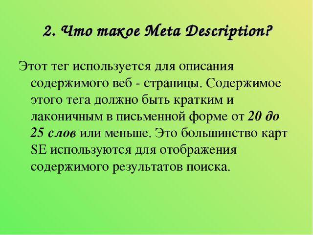 2. Что такое Meta Description? Этот тег используется для описания содержимого...