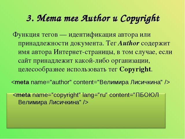 3. Мета тег Author и Copyright Функция тегов— идентификация автора или прин...