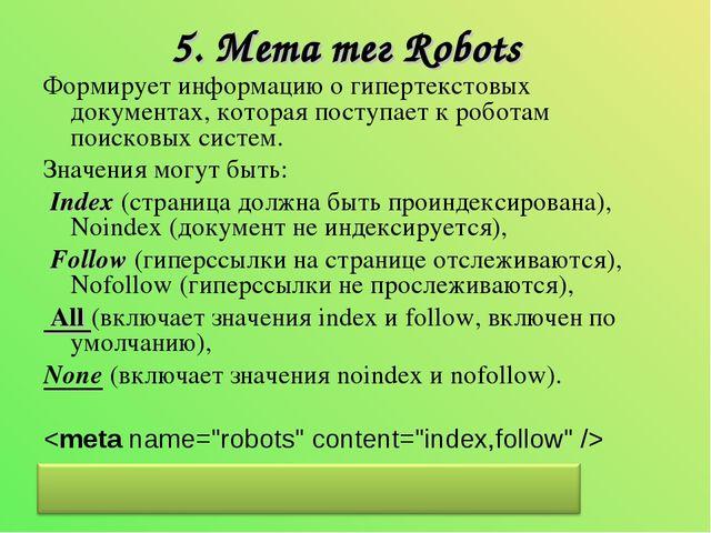 5. Мeта тег Robots Формирует информацию о гипертекстовых документах, которая...