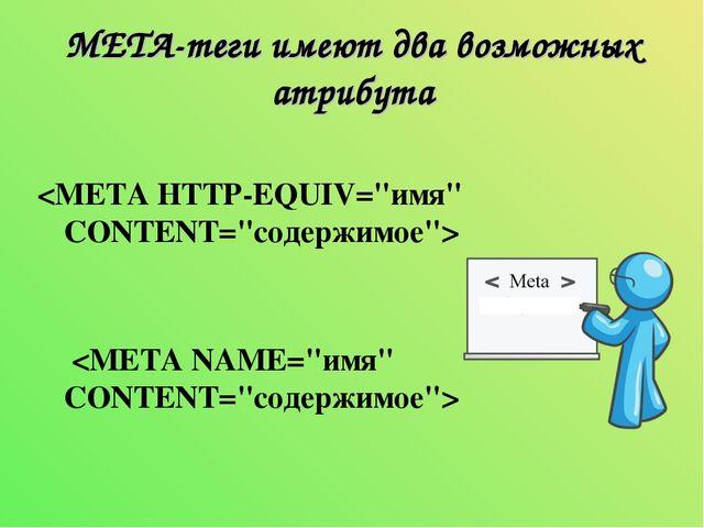 META-теги имеют два возможных атрибута