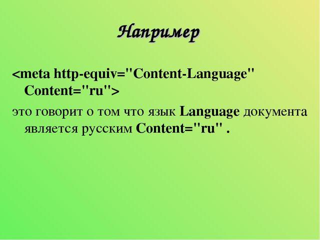 Например  это говорит о том что языкLanguageдокумента является русскимCont...