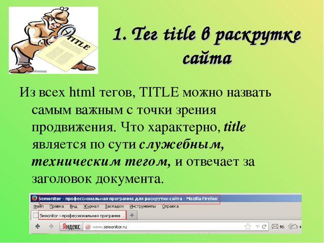 1. Тег title в раскрутке сайта Из всех html тегов, TITLE можно назвать самым...