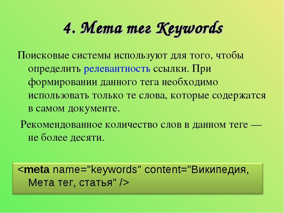 4. Мета тег Keywords Поисковые системы используют для того, чтобы определить...