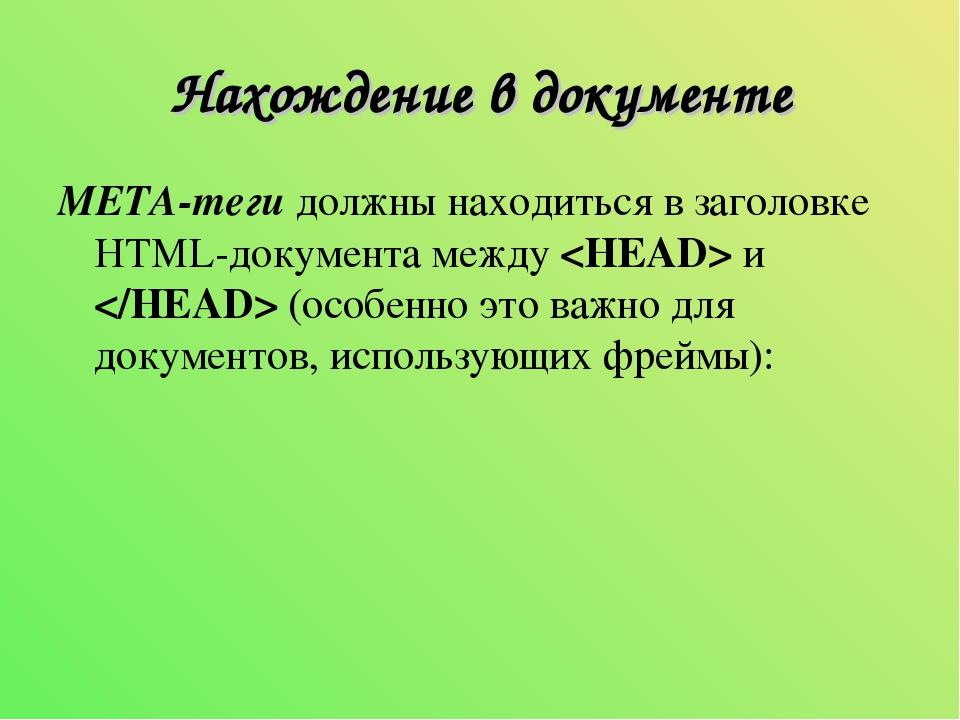 Нахождение в документе META-теги должны находиться в заголовке HTML-документа...