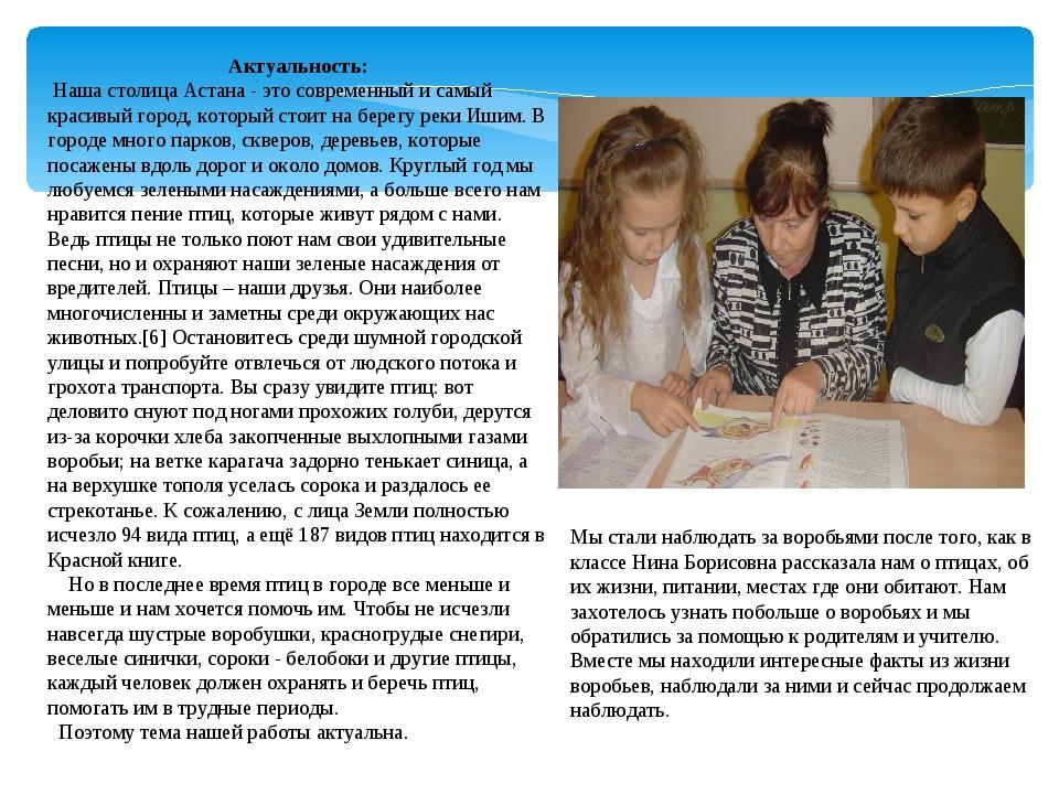 Актуальность: Наша столица Астана - это современный и самый красивый город, к...