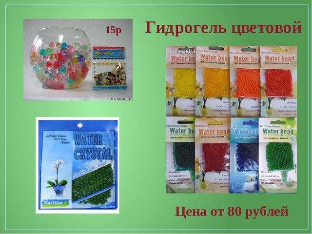 Гидрогель цветовой Цена от 80 рублей 15р