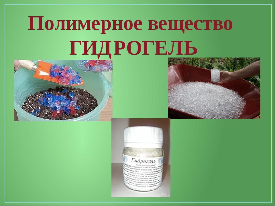 Полимерное вещество ГИДРОГЕЛЬ