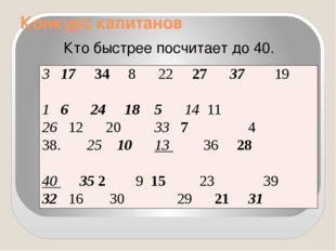Конкурс капитанов Кто быстрее посчитает до 40. 317348 22273719 16 24 18 51411