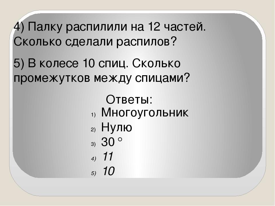 4) Палку распилили на 12 частей. Сколько сделали распилов? 5) В колесе 10 сп...