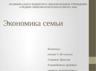 Экономика семьи Выполнил: ученик 5 «В» класса Семыкин Ярослав Руководитель пр