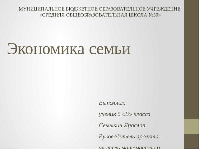 Экономика семьи Выполнил: ученик 5 «В» класса Семыкин Ярослав Руководитель пр...