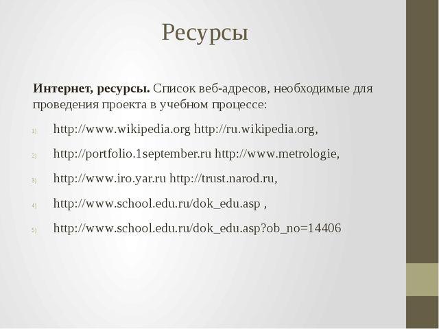 Ресурсы Интернет, ресурсы. Список веб-адресов, необходимые для проведения про...