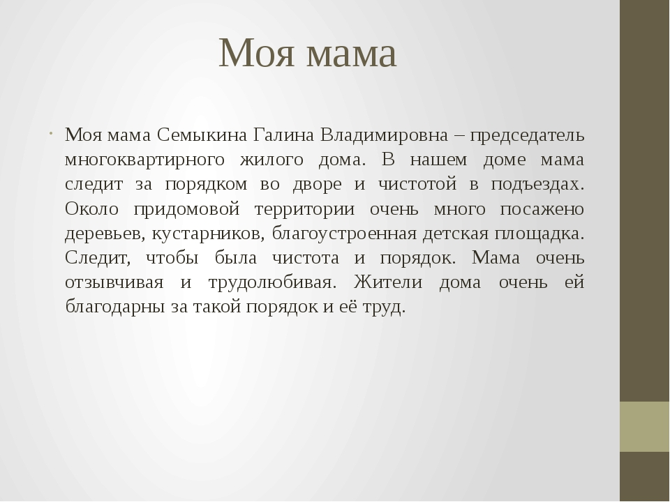 Моя мама Моя мама Семыкина Галина Владимировна – председатель многоквартирног...