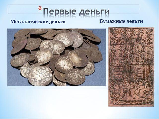 Металлические деньги Бумажные деньги