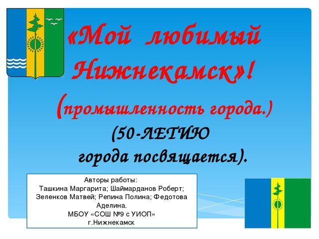 «Мой любимый Нижнекамск»! (промышленность города.) (50-ЛЕТИЮ города посвящае...