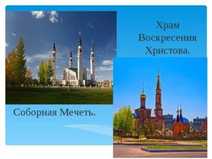 Храм Воскресения Христова. Соборная Мечеть.