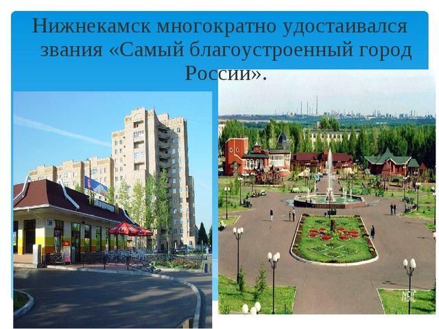Нижнекамск многократно удостаивался звания «Самый благоустроенный город Росси...