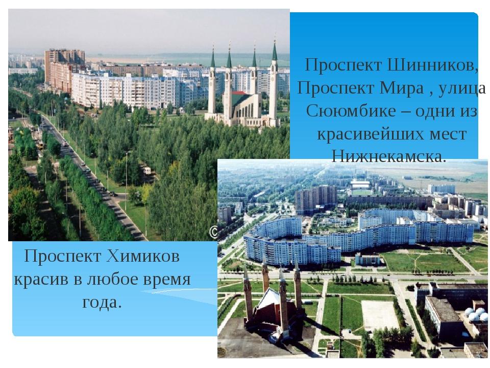 Проспект Химиков красив в любое время года. Проспект Шинников, Проспект Мира...