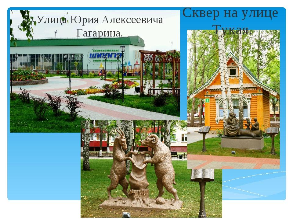 Сквер на улице Тукая. Улица Юрия Алексеевича Гагарина.