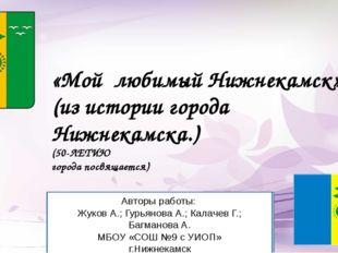 Авторы работы: Жуков А.; Гурьянова А.; Калачев Г.; Багманова А. МБОУ «СОШ №9