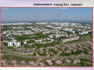 Нижнекамск – город без окраин!