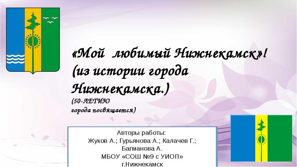 Авторы работы: Жуков А.; Гурьянова А.; Калачев Г.; Багманова А. МБОУ «СОШ №9...