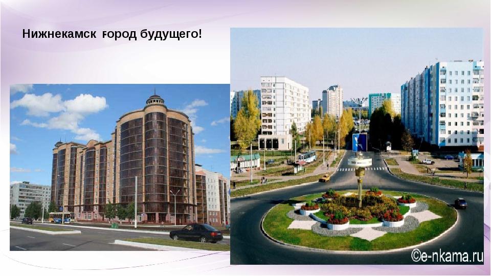 Нижнекамск - город будущего!