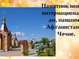 Памятник воинам-интернационалистам, павшим в Афганистане и Чечне.