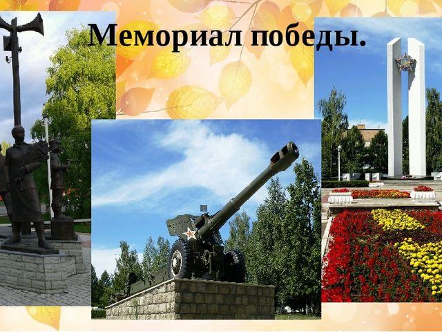 Мемориал победы.