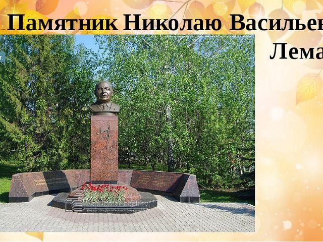 Памятник Николаю Васильевичу Лемаеву.