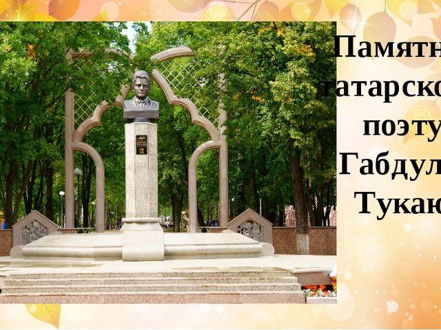 Памятник татарскому поэту Габдулле Тукаю.