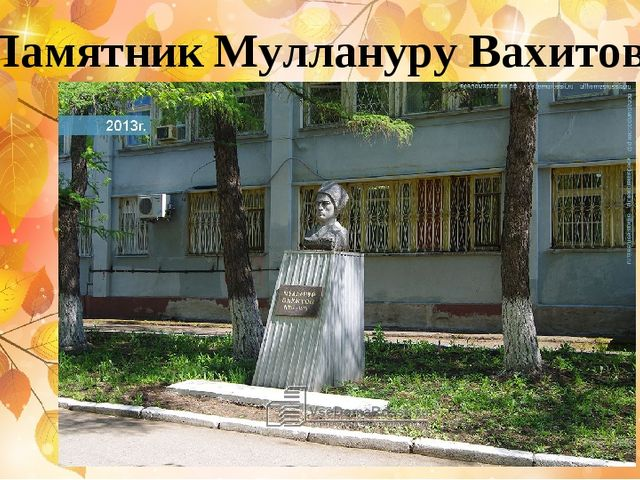 Памятник Муллануру Вахитову.