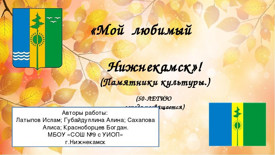 «Мой любимый Нижнекамск»! (Памятники культуры.) (50-ЛЕТИЮ города посвящается...